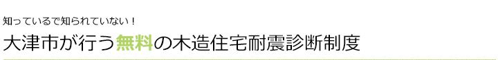 大津市が行う無料の木造住宅耐震診断制度